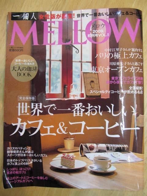 このみ珈琲メディアに紹介、一個人女性誌「MELLOW」