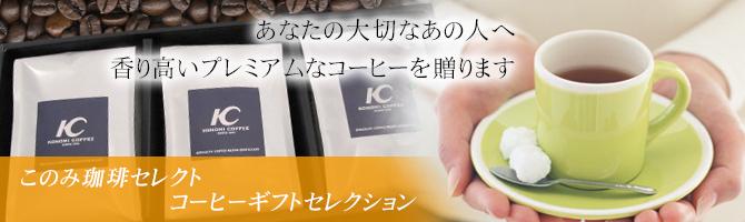 コーヒーギフトの専門店。ギフトセット・お中元・お歳暮・誕生日にスペシャルティコーヒーを贈り物にしよう
