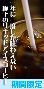 アイスコーヒー、リキッドコーヒー、季節限定、夏季限定品