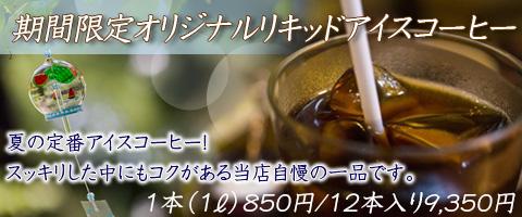スペシャルティコーヒー オリジナル リキッドアイスコーヒー