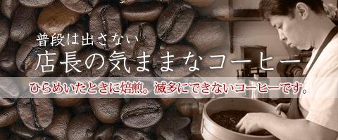 スペシャルティコーヒー気ままなコーヒー