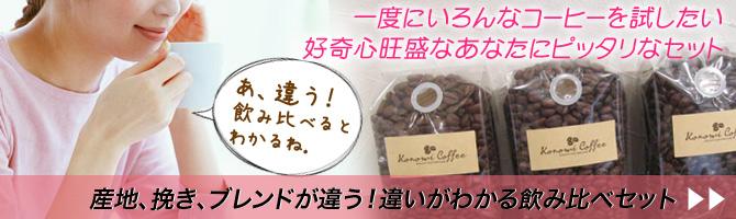 コーヒーの産地、挽き方、ブレンドの違いを飲み比べるコーヒーセット、お得セット