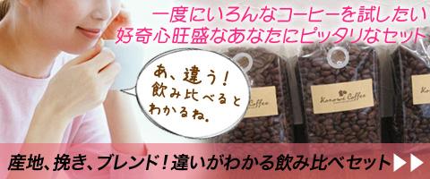 スペシャルティコーヒーの産地、挽き方、ブレンドの違いを飲み比べるコーヒーセット、お得セット