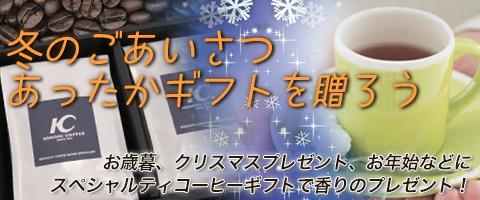 誕生日に、記念日に、お歳暮、クリスマスプレゼント、お年始にスペシャルティコーヒーギフトセットを贈り物にしよう