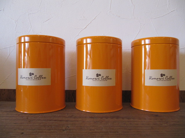 コーヒーストッカー(オレンジ)