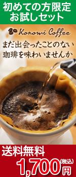 送料無料、スペシャルティコーヒーお試しセット、WEB限定 送料無料お得セット