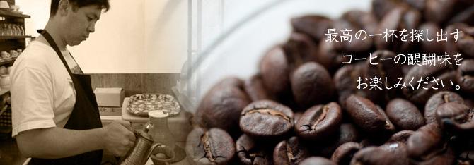 このみ珈琲があなたの心を揺さぶるコーヒーになりますように